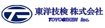 東洋技検株式会社